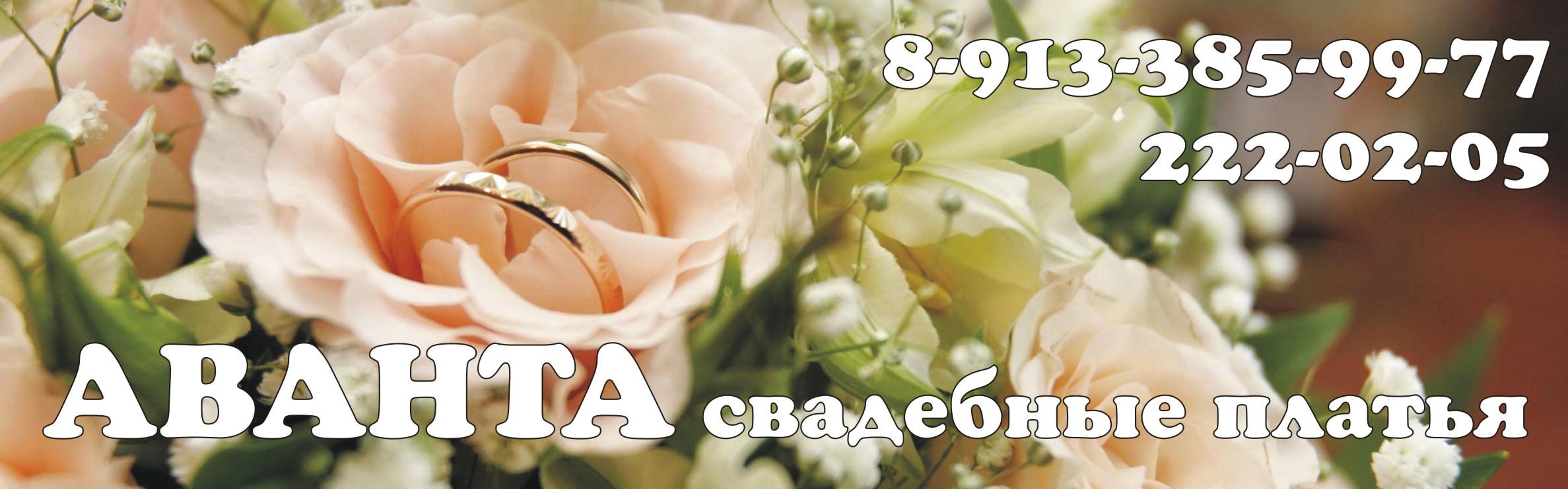 АВАНТА свадебные платья
